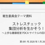 衛生委員会テーマ資料「ストレスチェック集団分析を生かそう!~上手な健康経営PDCAサイクルの回し方~」