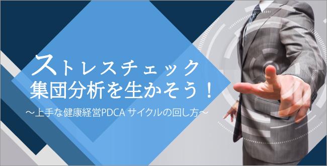 衛生委員会テーマタイトル画像「ストレスチェック集団分析を生かそう!~上手な健康経営PDCAサイクルの回し方~」