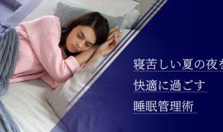 寝苦しい夏の夜を快適に過ごす睡眠管理術