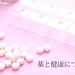 薬と健康について