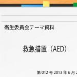 12救急措置(AED)