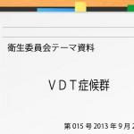 15VDT症候群
