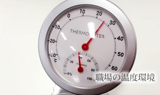 職場の温度環境
