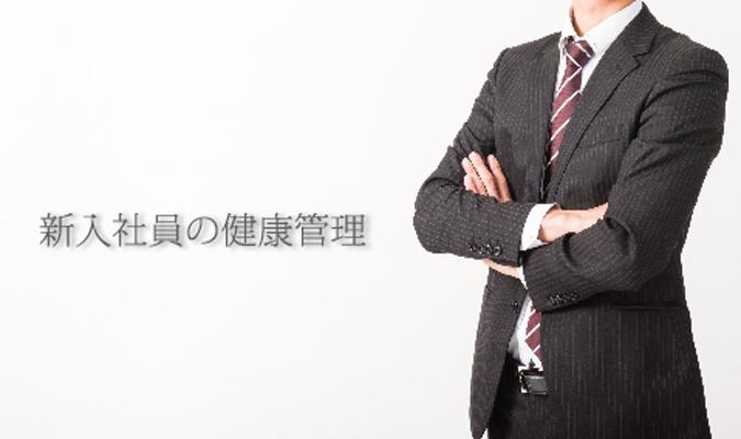 4-fresh-kanri