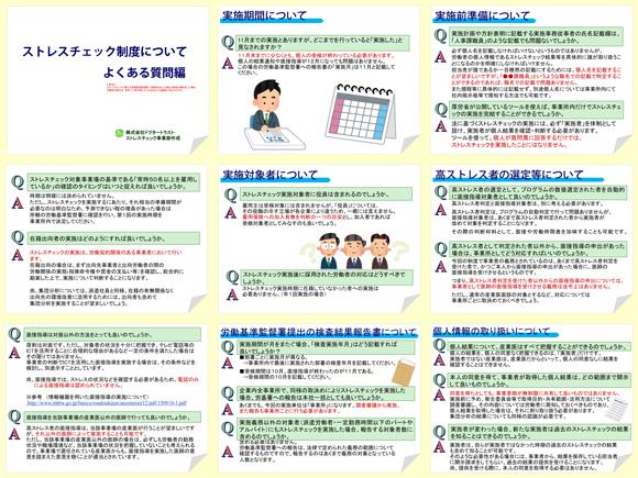 【7月】ストレスチェック制度(質問編)
