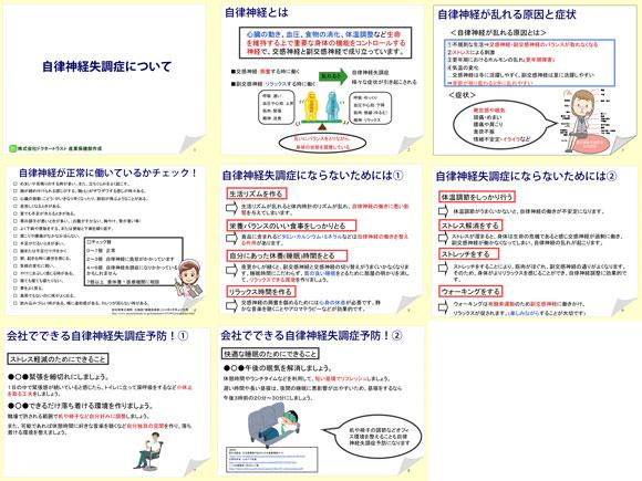09-jiritsushinkei-1