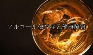 180828_eiseiiinkai_alcohol