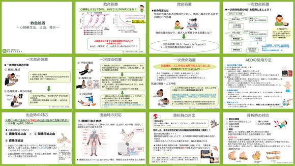 救急処置~心肺蘇生法、止血、骨折~