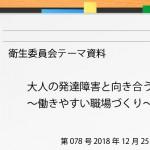 190122_hattatsu_eyecatch