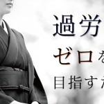 190326_karoushi