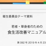 190423_syoku_eyecatch