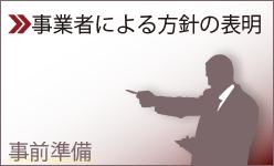 1-1houshin6