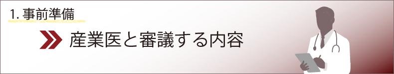1-4ishisoudan