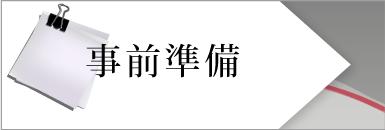 syushi