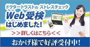 Web受検2017年7月受付開始!